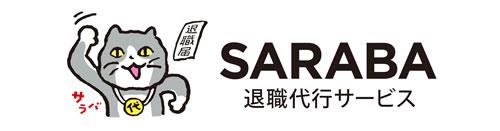退職代行サービス「SARABA(サラバ)」のロゴ