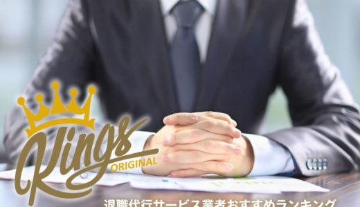 退職代行サービス業者おすすめランキング