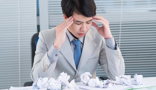 新卒で仕事を辞めたいとき…対処法はある?新入社員の考えるべき事