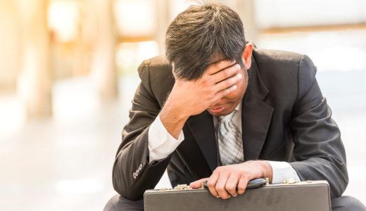 【ブラック企業すぎ】営業職はもう疲れた…この業界を辞めたい理由