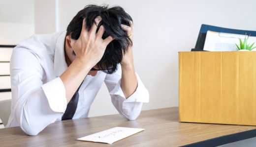仕事を辞めたいと言えない(´ω`。)…会社に退職を言い出せない人へ